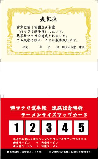 特マクリ選手権①