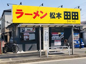 松木 田田