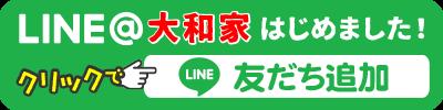 LINE@大和家